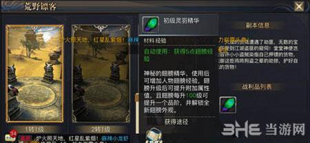 青丘狐传说手游2