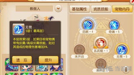 梦幻西游手游无畏内丹最新选择方法攻略 攻宠内丹怎么选择说明1