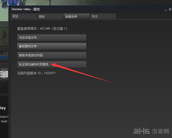 星露谷物语读取存档出现BUG怎么办2