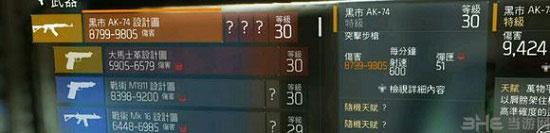 全境封锁橙色ak制作3