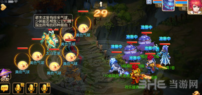 梦幻西游手游五彩气球活动攻略介绍 五彩气球活动怎么玩2