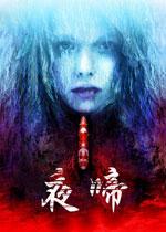夜啼(Night Cry)整合1号升级档中文破解版
