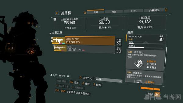 全境封锁PVE双修流技能装备攻略1