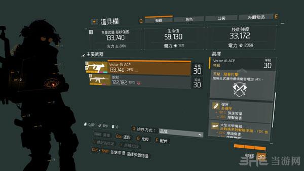 全境封锁PVE双修流技能装备攻略2