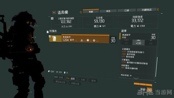 全境封锁PVE双修流技能装备攻略3