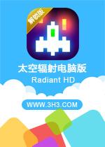 太空辐射电脑版(Radiant HD)安卓高清解锁版