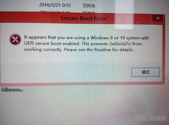星露谷物语在windows8下怎么用GeDoSaToTool改分辨率方法详解1