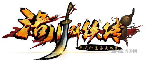 洛川群侠传1