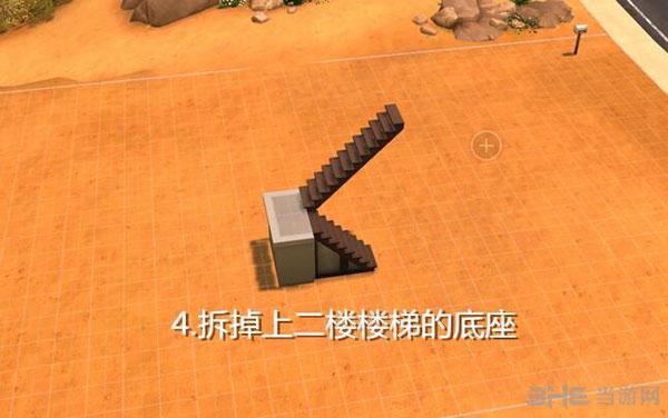 模拟人生4转角楼梯制作4