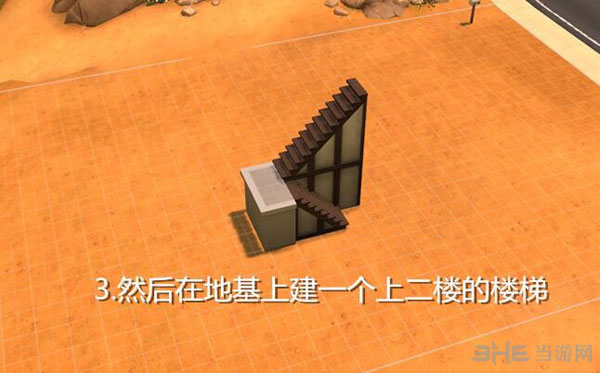 模拟人生4转角楼梯制作3