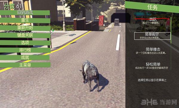 模拟山羊游戏截图3