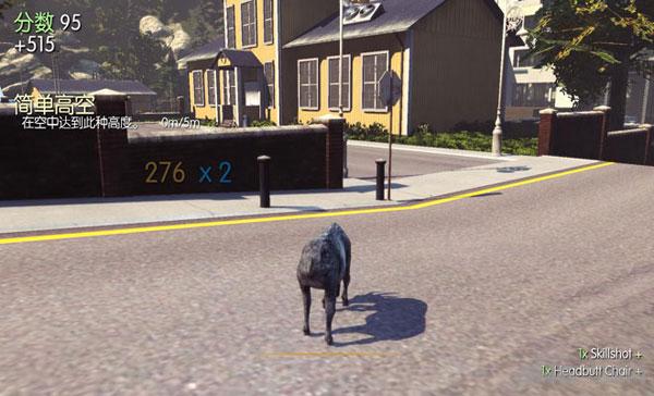 模拟山羊游戏截图2