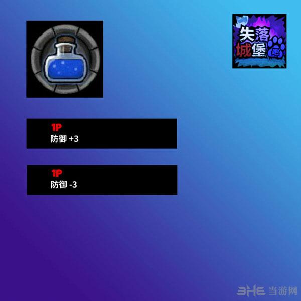 失落城堡药水图鉴3
