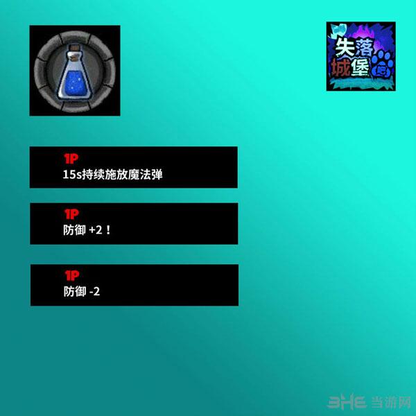 失落城堡药水图鉴2