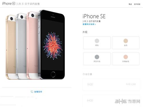 iPhone SE截图1