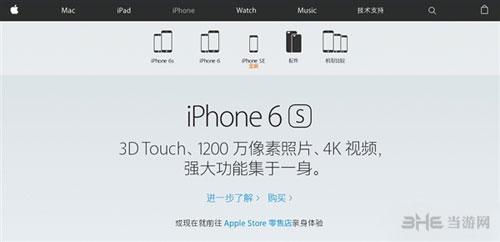 iPhone SE截图2