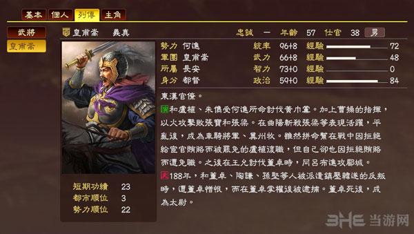 三国志13皇甫嵩娶何氏战报1