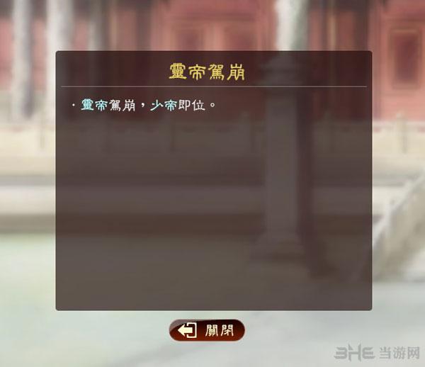 三国志13皇甫嵩娶何氏战报4