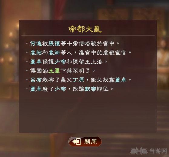 三国志13皇甫嵩娶何氏战报6