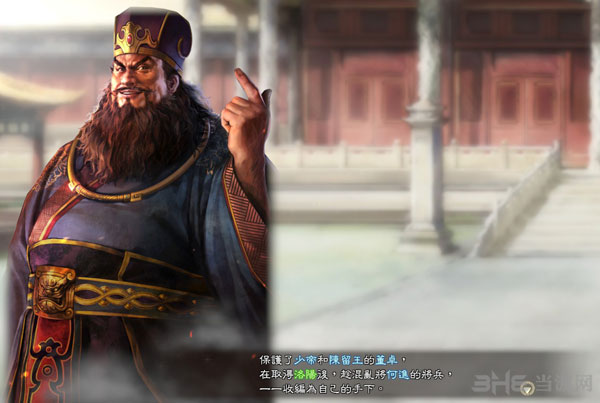三国志13皇甫嵩娶何氏战报5