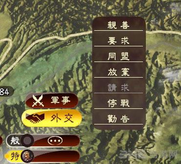 三国志13皇甫嵩娶何氏战报8