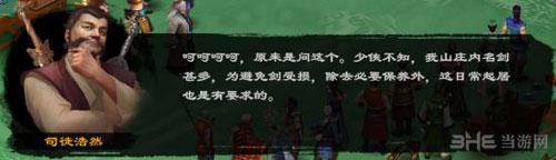 洛川群侠传截图5