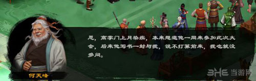 洛川群侠传截图8