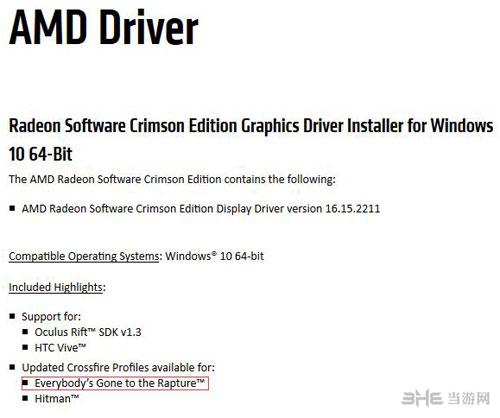 AMD显卡驱动截图1