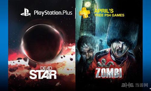 索尼的PS Plus免费游戏配图1