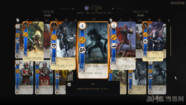 巫师3昆特牌1