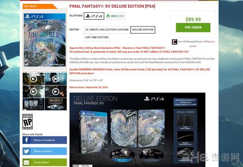 最终幻想15预定页面截图1