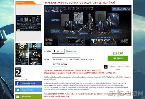 最终幻想15预定页面截图2