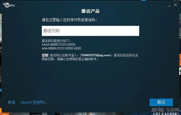 全境封锁Steam和uplay关联3