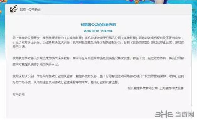 触控科技对腾讯公司的致歉声明