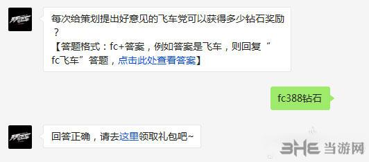QQ天天飞车电脑版