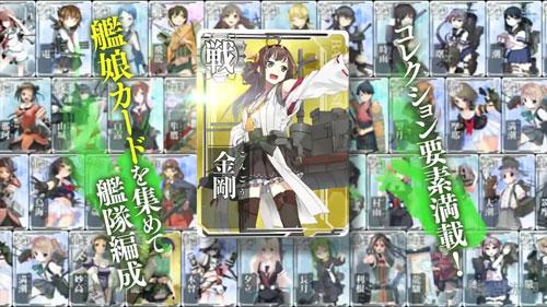舰队收藏截图4