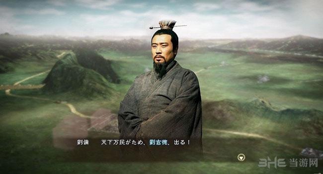 三国志13影视剧真人DLC3