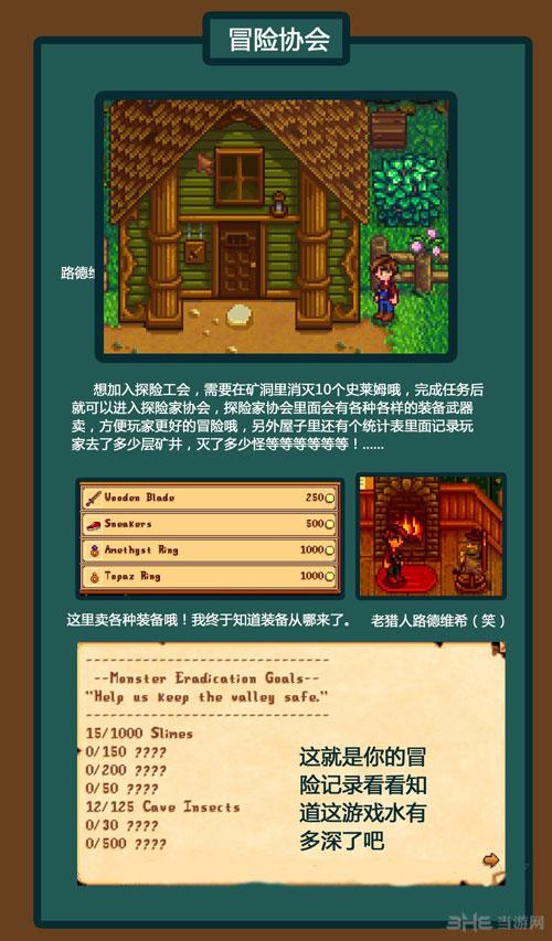 星露谷物语挖矿3