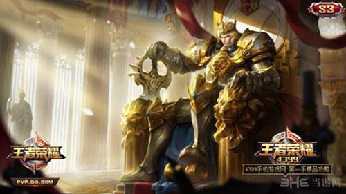 王者荣耀截图1