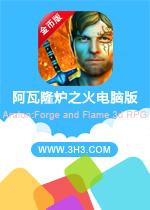 阿瓦隆炉之火电脑版(Aralon:Forge and Flame 3d RPG)安卓无限金币版v2.3