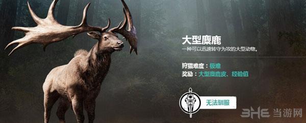 孤岛惊魂原始杀戮稀有鹿