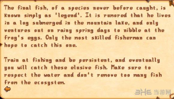 星露谷物语传说鱼3