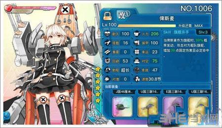 战舰少女R电脑版3