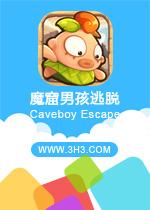 魔窟男孩逃脱电脑版(Caveboy Escape)安卓无限金币版