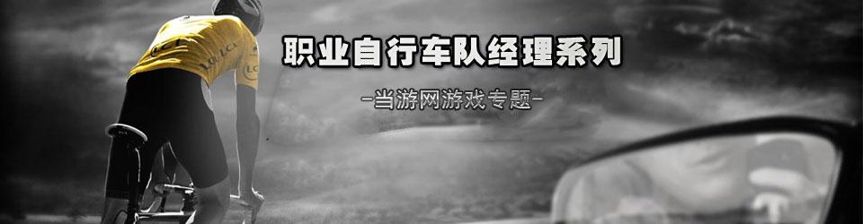 职业自行车队经理下载_职业自行车队经理系列_职业自行车队经理游戏合集_当游网