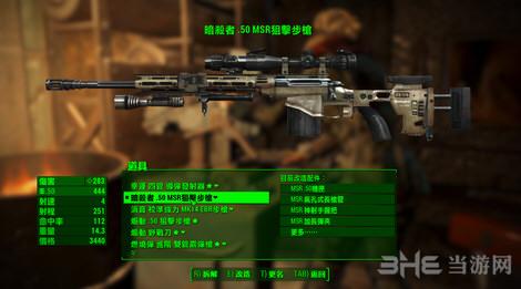 辐射4 MSR狙击步枪截图0