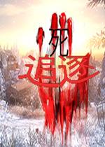 死亡追逐(Chasing Dead)中文破解版