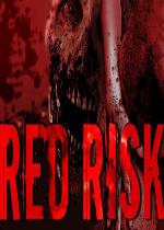 红色风险(Red Risk)硬盘版