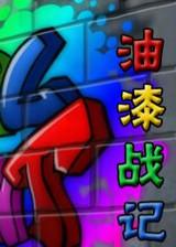 油漆战记(Feel This Paint)中文汉化Flash版