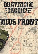 格雷夫工作室的战术:米乌斯河前线(Graviteam Tactics Mius Front)破解版